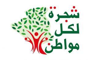 journée nationale de l'arbre 25 octobre 2019